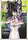 剣聖の称号を持つ料理人 3 (マッグガーデンコミックス)