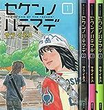 セケンノハテマデ コミック 1-4巻セット (モーニング KC)