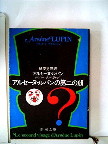 アルセーヌ・ルパンの第二の顔 (新潮文庫 ル 3-13)の詳細を見る
