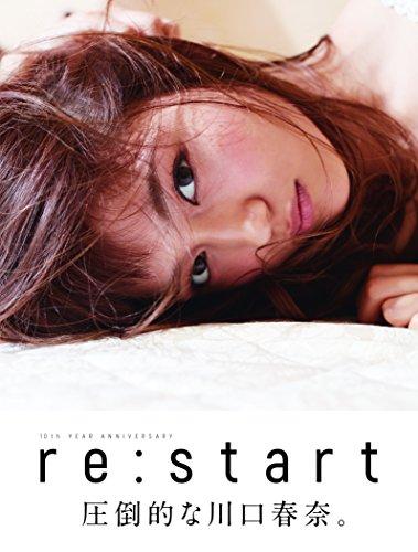川口春奈写真集「re:start」 (TOKYO NEWS MOOK)