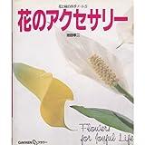 花のアクセサリー (花と緑の四季ノート)