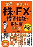 世界一やさしい 株・FX・投資信託の教科書1年生