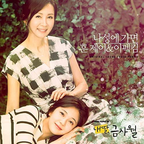 Hoon.J & 이펙킴