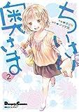 電撃4コマ コレクション ちいさい奥さま(2) (電撃コミックスEX)