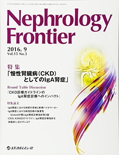 Nephrology Frontier 15ー3 特集:慢性腎臓病(CKD)としてのIgA腎症