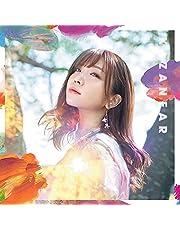 【Amazon.co.jp限定】カザニア(通常盤)(メガジャケ+大抽選会応募用紙付き)