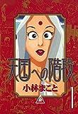 天国への階段(1) (ヤングマガジンコミックス)