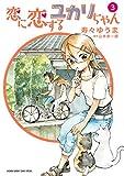 恋に恋するユカリちゃん(3) (ゲッサン少年サンデーコミックス)
