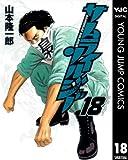 サムライソルジャー 18 (ヤングジャンプコミックスDIGITAL)