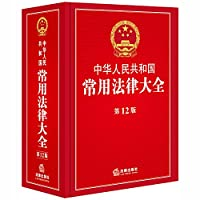 Common law Daquan People's Republic of China (12th Edition)(Chinese Edition)