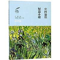 中国最佳短篇小说(2018)/太阳鸟文学年选
