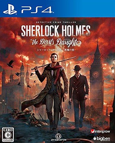 シャーロック・ホームズ -悪魔の娘- - PS4