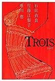 TROIS トロワ
