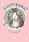 おふとりさま猫日和 (ペット宣言)