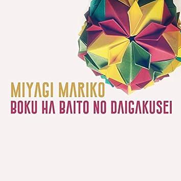 Boku ha Baito no Daigakusei