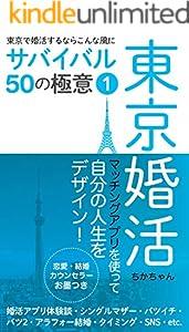 東京で婚活するならこんな風に 1巻 表紙画像
