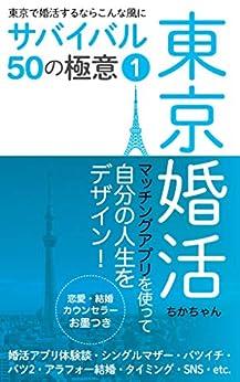 [青山 ちか]の東京で婚活するならこんな風に ーサバイバル50の極意ー 1巻: マッチングアプリを使って自分の人生をデザインする!