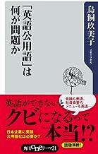 表紙: 「英語公用語」は何が問題か (角川oneテーマ21) | 鳥飼 玖美子