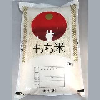 <令和元年産>富山県産 もち米(新大正糯)生産者直販のおいしい健康食! (精米5kg)