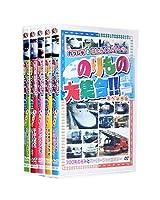 のりもの大集合!! スペシャル 全5巻 (収納ケース付) セット [DVD]