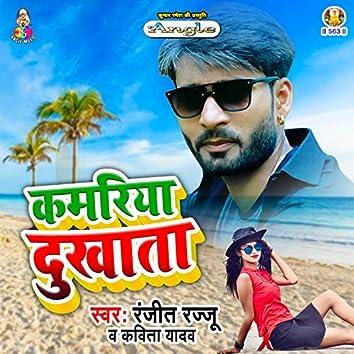 Kamariya Dukhata - Single