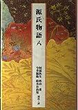 日本の古典―完訳〈21〉源氏物語 8
