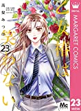 乙女椿は笑わない 分冊版 23 (マーガレットコミックスDIGITAL)