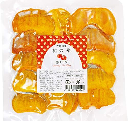 柿ちっぷ 50g×3P 堀うち農園 奈良県産柿使用 干し柿 ドライフルーツ