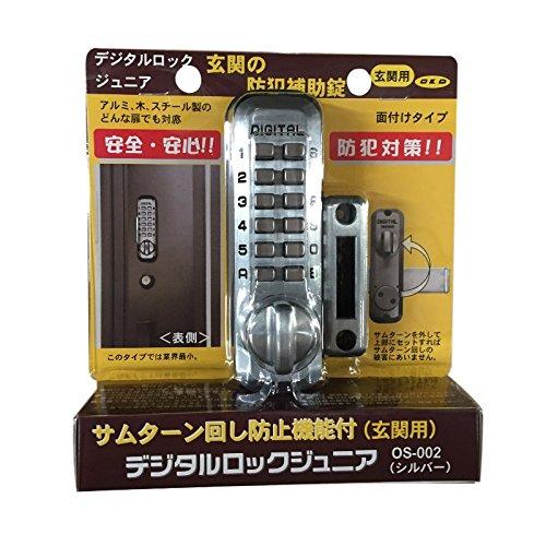 メタルライン 補助錠 デジタルロック ジュニア 玄関用 シルバー OS-002