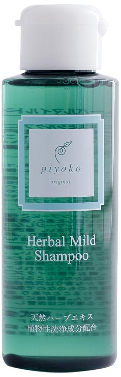 第五創傷先見の明piyoko(ピヨコ) ハーバルマイルドシャンプー100ml