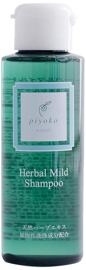 守るストレス文句を言うpiyoko(ピヨコ) ハーバルマイルドシャンプー100ml
