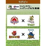 ジャパンラグビー トップリーグ18/19 第3節 日野 vs. トヨタ自動車/東芝 vs. パナソニック