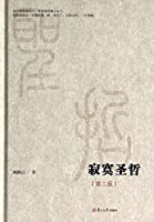 Micro reading large department: lonely saint (Second Edition)(Chinese Edition)