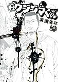 闇金ウシジマくん(19) (ビッグコミックス)