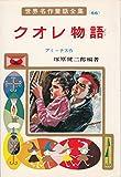 クオレ物語 (世界名作童話全集 55)