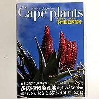 本:真冬の南アフリカ共和国 多肉植物原産地 フォト&エッセイ