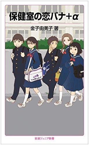 保健室の恋バナ+α (岩波ジュニア新書)