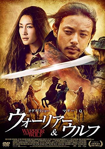 ウォーリアー&ウルフ [DVD]