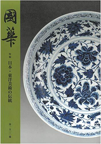 國華 1500号 ―― 特輯 日本・東洋美術の伝統の詳細を見る