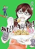 あたりのキッチン!(3) (アフタヌーンコミックス)