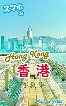 [Kumiko Noda / のだくみこ]のスマホ de 「香港」写真集
