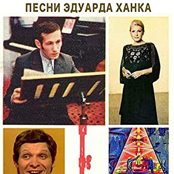 Песни Эдуарда Ханка
