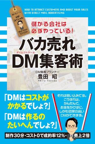バカ売れ DM集客術 (中経出版)