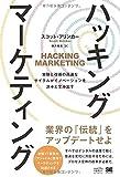 ハッキング・マーケティング 実験と改善の高速なサイクルがイノベーションを次々と生み出す (MarkeZine BOOKS)