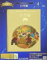 ディズニー ゴールデン・ブック・コレクション全国版(4) 2019年 10/23 号 [雑誌]