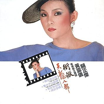 Tian Long Ba Bu / Chong Ji