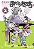 魔法少女ほむら☆たむら ~平行世界がいつも平行であるとは限らないのだ。~ 3巻 (まんがタイムKRコミックス)
