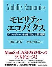 モビリティ・エコノミクス ブロックチェーンが拓く新たな経済圏