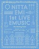 新田恵海1st Live「EMUSIC~始まりの場所~」[Blu-ray/ブルーレイ]