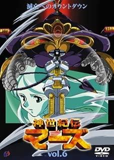 神世紀伝マーズ(6) [DVD]